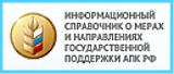 Справочник о мерах поддержки АПК РФ